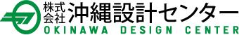 株式会社沖縄設計センター